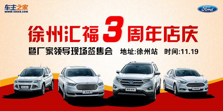 徐州汇福3周年店庆 暨厂家领导现场签售会