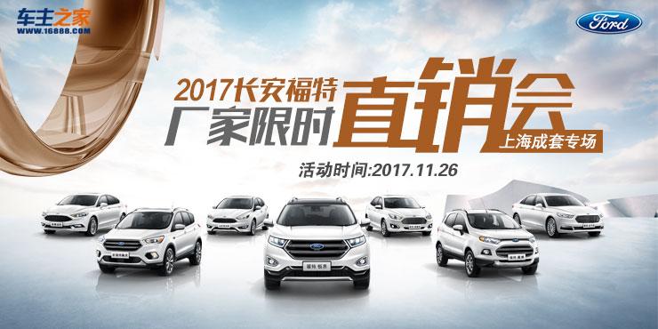 2017长安福特厂家限时直销会—上海成套专场