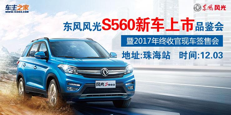 东风风光S560新车上市品鉴会 暨2017年终收官现车签售会