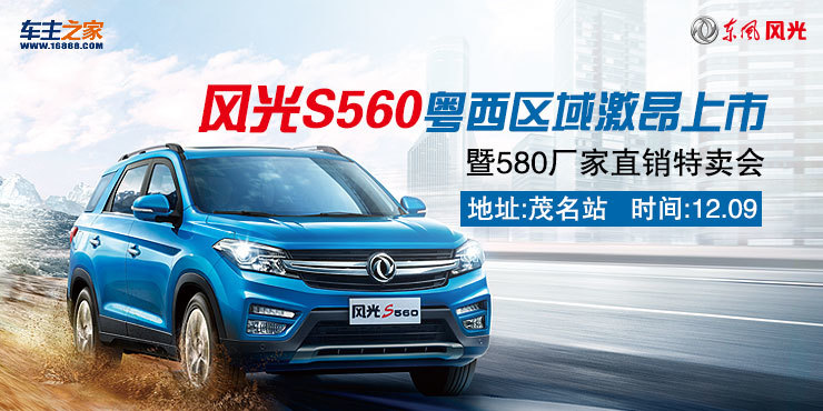 风光S560粤西区域激昂上市  暨580厂家直销特卖会