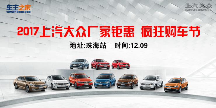 2017上汽大众厂家钜惠 疯狂购车节-珠海站