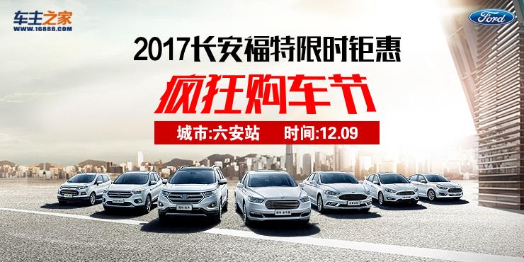2017长安福特 限时钜惠 疯狂购车节