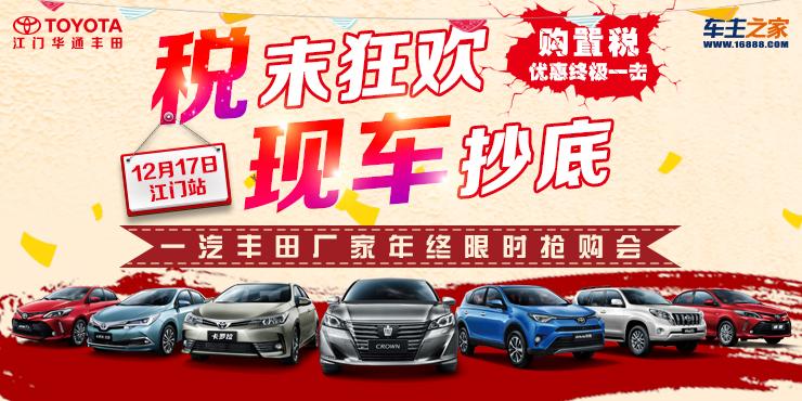 【税末狂欢  现车抄底】一汽丰田厂家年终限时抢购会一江门站