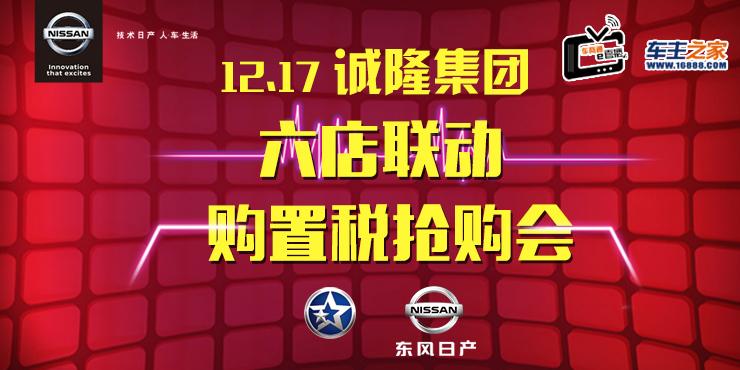 12月17日诚隆集团六店联动购置税抢购会
