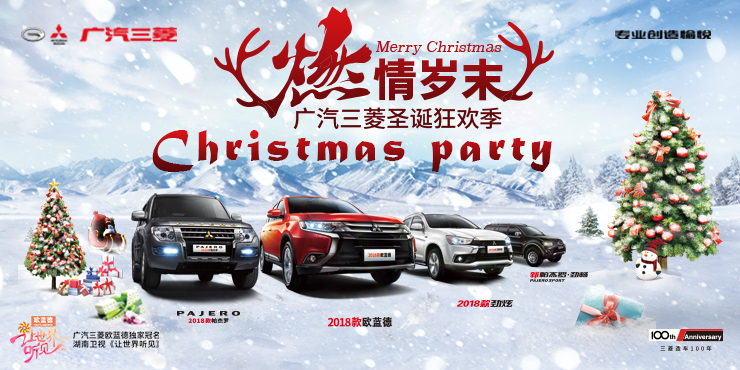 燃情岁末·圣诞狂欢季party——广汽三菱厂家区域签售会 东莞站