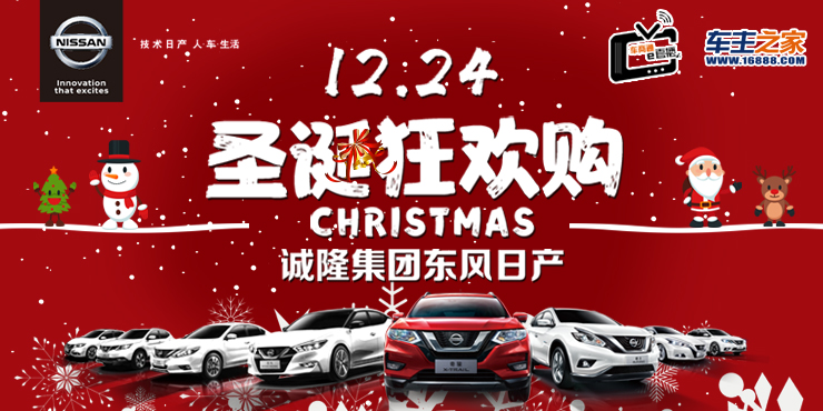 12.24诚隆集团东风日产圣诞狂欢购