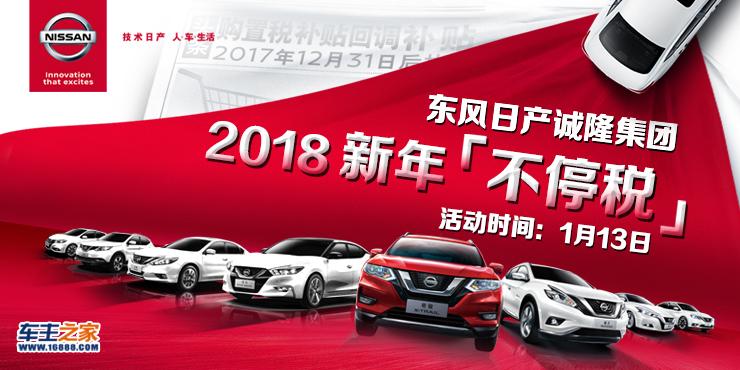 东风日产诚隆集团2018新年「不停税」