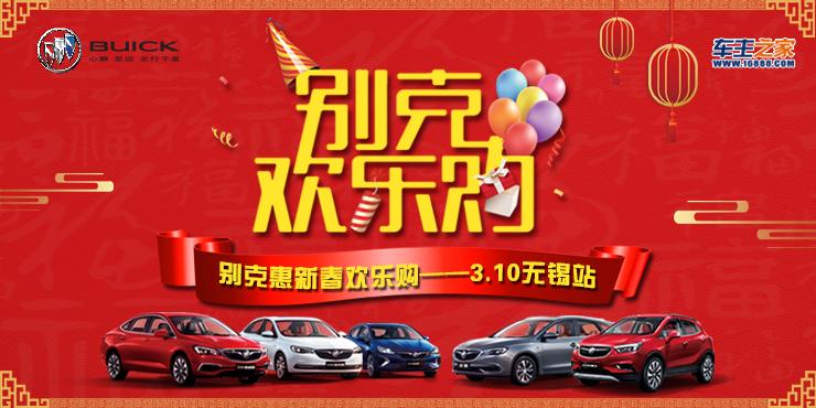 3.10别克惠新春欢乐购——无锡站