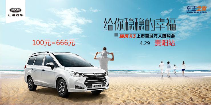 给你稳稳的幸福 瑞风R3上市百城万人团购会 4.29中国•贵阳
