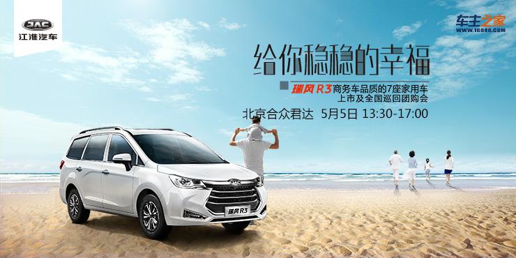 给你稳稳的幸福 瑞风R3上市品鉴团购会 5.5中国•北京合众君达