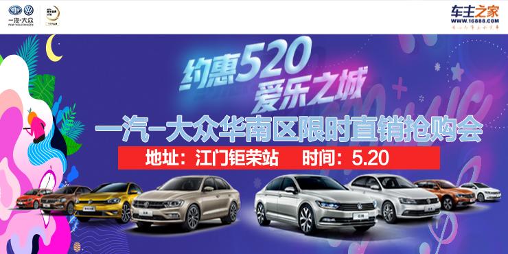 【约惠520】一汽-大众华南区厂家限时直销抢购会-江门站