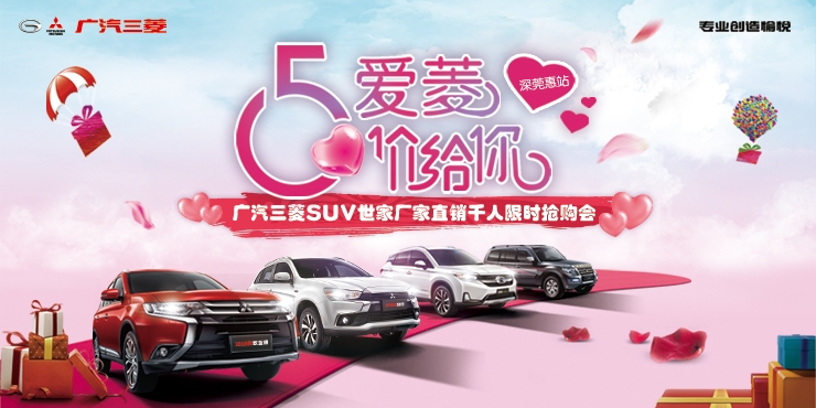 5爱菱 价给你 广汽三菱SUV世家厂家直销千人限时抢购会—深莞惠站