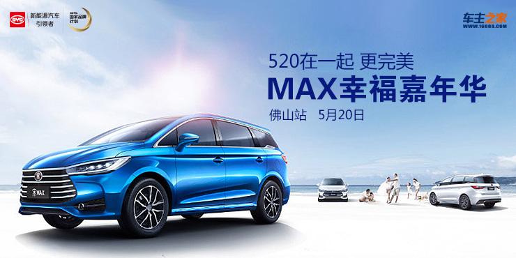 520在一起 更完美--MAX幸福嘉年华 •佛山站