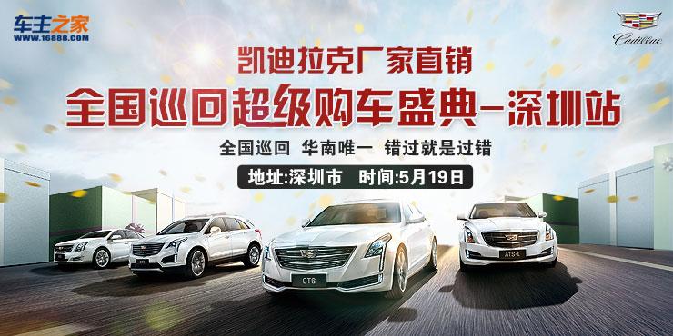 [深圳市]凯迪拉克厂家直销全国巡回超级购车盛典——深圳站