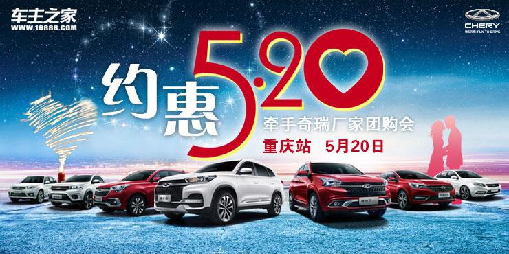 约惠520牵手奇瑞厂家团购会——重庆站