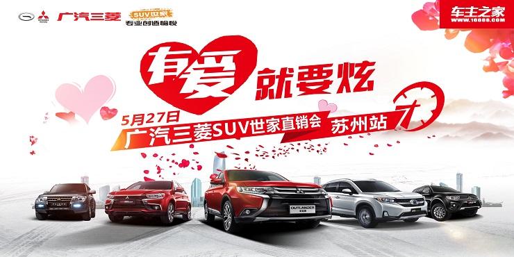 有爱就要炫-广汽三菱SUV世家直销会