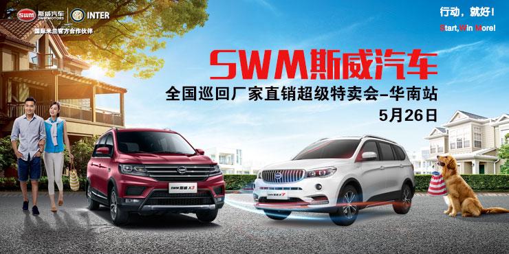SWM斯威汽车全国巡回厂家直销超级特卖会-华南站