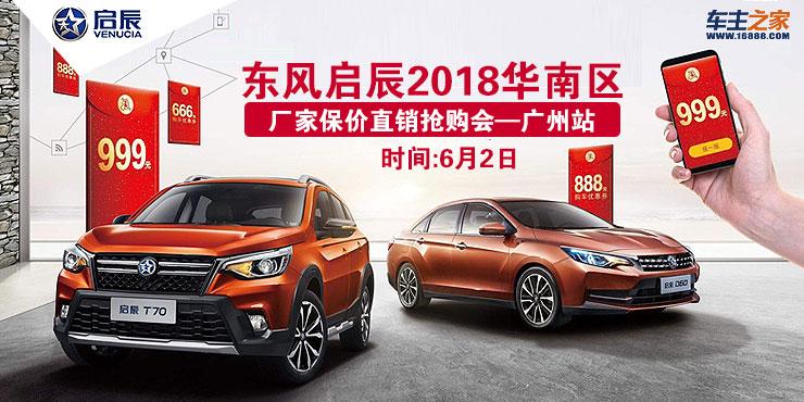 东风启辰2018华南区厂家保价直销抢购会——广州站