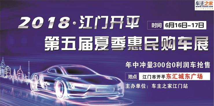 6月16-17日❤开平东汇城❤第五届惠民车展 电影票购物卡免费送