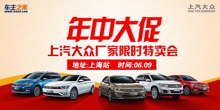 年中大促上汽大众厂家限时特卖会——上海站