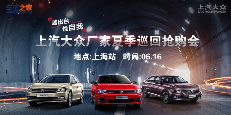 越出色 悦自我 上汽大众厂家夏季巡回抢购会——上海站