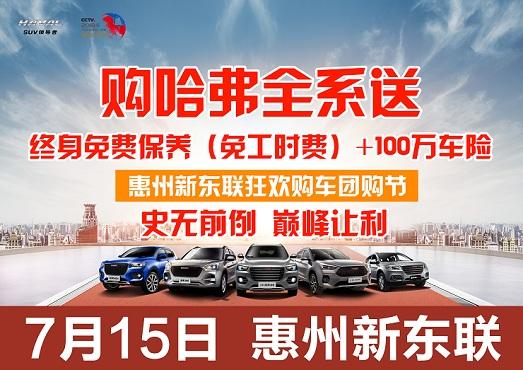【长城汽车】2018厂家直销限时抢购会——惠州站