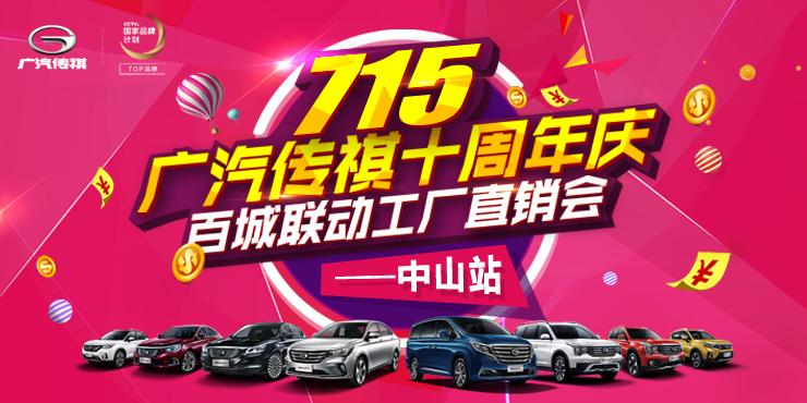 广汽传祺十周年庆——百城联动直销会中山站