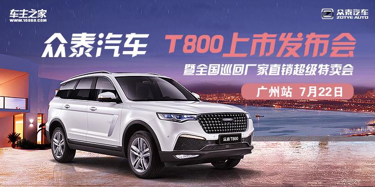 众泰汽车 T800上市发布会 暨全国巡回厂家直销超级特卖会--广州站