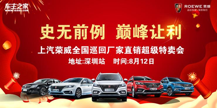史无前例!巅峰让利 上汽荣威全国巡回厂家直销超级特卖会一深圳站