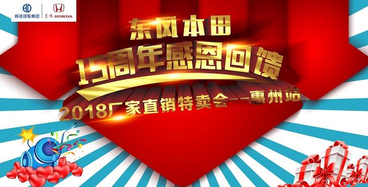 【东风本田15周年感恩回馈】 2018厂家直销特卖会—惠州站