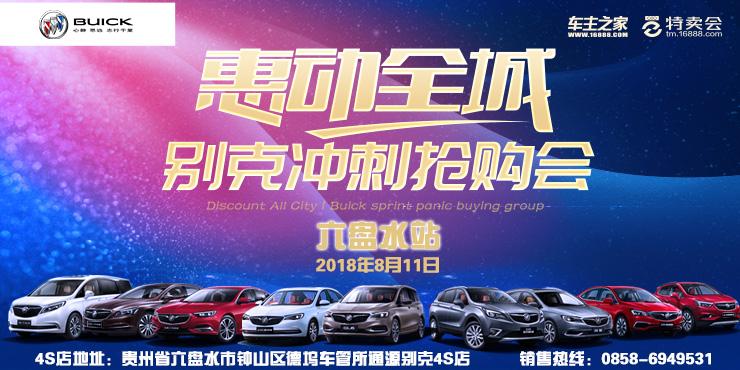 惠动全城-别克冲刺抢购会 2018别克厂家百城联动超级团购会——六盘水站