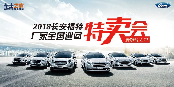 2018长安福特厂家全国巡回特卖会—贵阳站