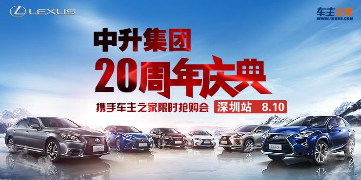 中升集团20周年庆典-携手车主之家限时抢购会-深圳站