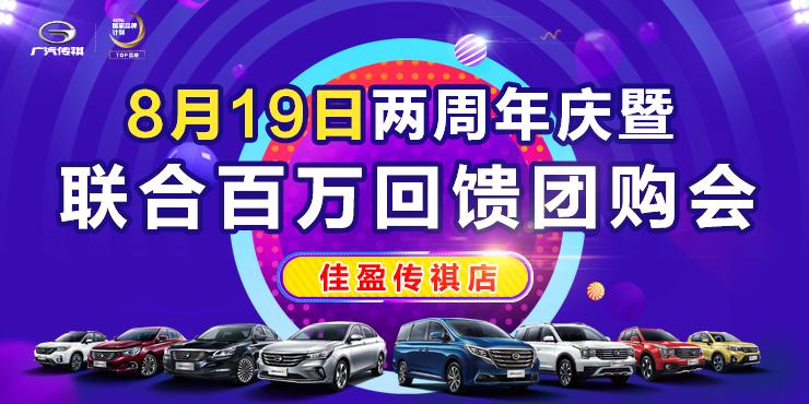 8月19日佳盈两周年庆暨广汽传祺厂家联合百万回馈团购会-中山站