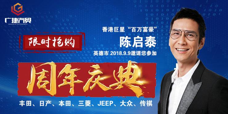 广捷汽贸一周年庆典-限时抢购