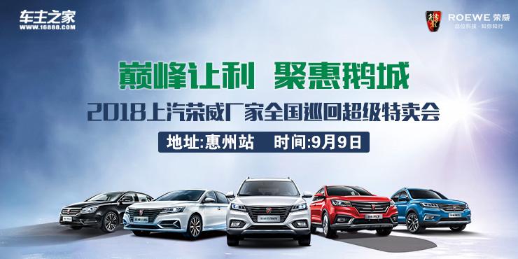 巅峰让利  惠聚鹅城   2018上汽荣威厂家全国巡回超级特卖会——惠州站