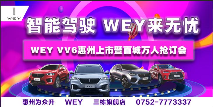 【智能驾驶  WEY来无忧】——WEY VV6(惠州)上市 暨百城万人抢订会