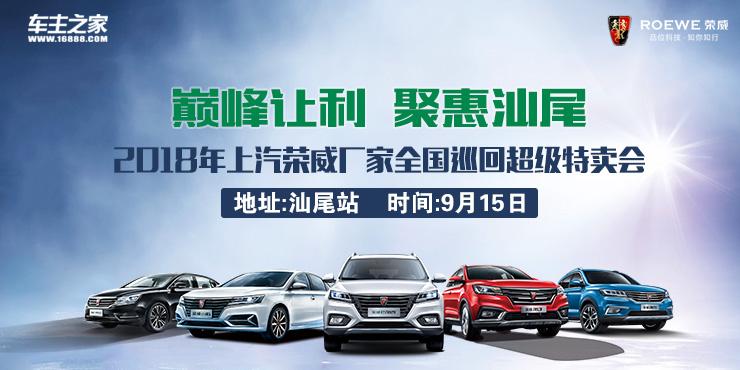 巅峰让利,聚惠汕尾  2018年上汽荣威厂家全国巡回超级特卖会—汕尾站