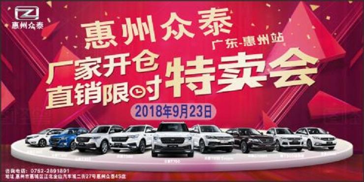 【众泰汽车】2018厂家直销特卖会——惠州站