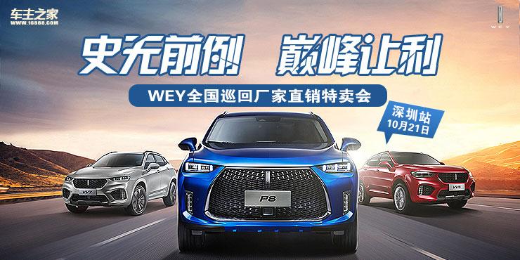 史无前例、巅峰让利   WEY全国巡回厂家直销特卖会—深圳站