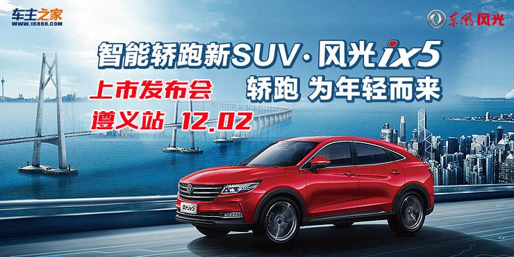 轿跑 为年轻而来 智能轿跑新SUV 风光ix5 上市发布会