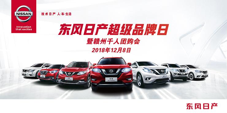 东风日产超级品牌日暨厂家千人团购会——赣州站