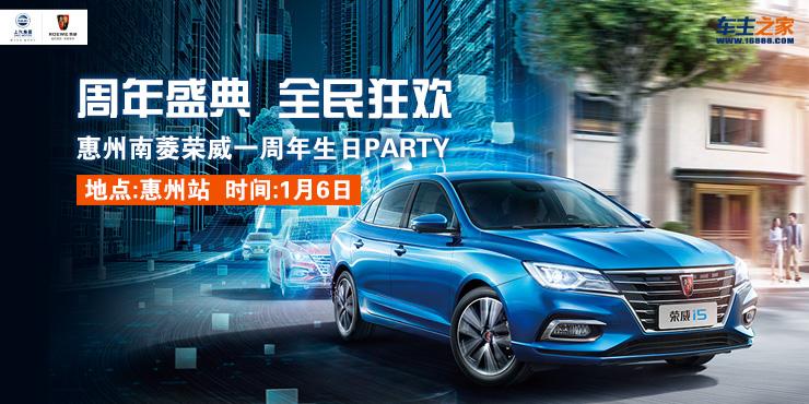 周年盛典 全民狂欢 惠州南菱荣威一周年生日PARTY