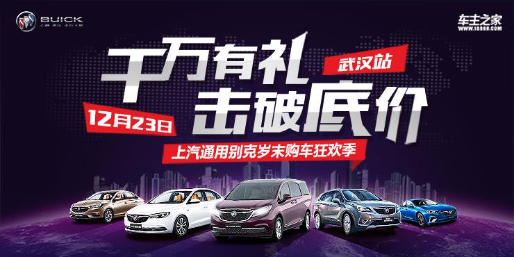 [武汉市]千万有礼 击破低价 上汽通用别克岁末狂欢购车季——武汉站