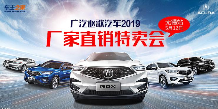 【讴歌汽车】2019厂家直销特卖会——无锡站!