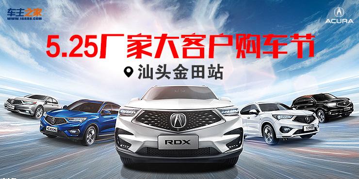 广汽讴歌5.25厂家大客户购车节——汕头金田站