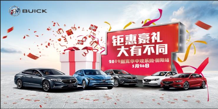 钜惠豪礼 大有不同   2019别克华中欢乐购 --衡阳站