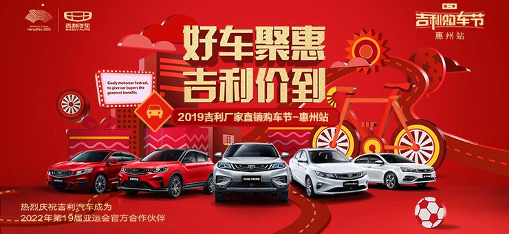 【好车聚惠&吉利价到】2019吉利汽车厂家直销购车节——惠州站