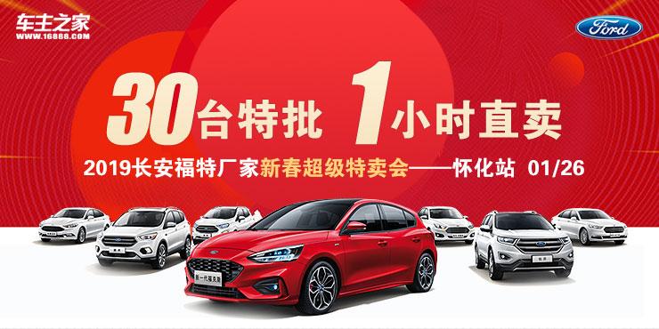 30台特批  1小时直卖   2019长安福特厂家新春超级特卖会——怀化站