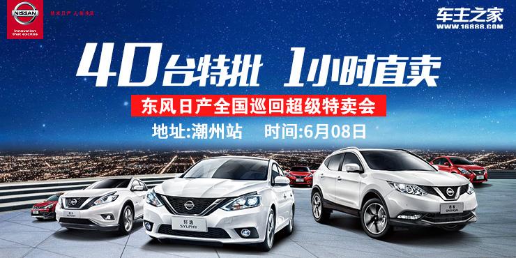 40台特批   1小时直卖 东风日产全国巡回超级特卖会——潮州站